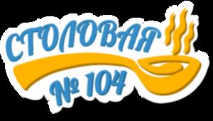 УП Столовая №104, ул. Народная, 26/2