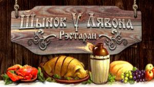 Ресторан «Шынок у Лявона», ул. Веры Хоружей, 17 (Комаровка)
